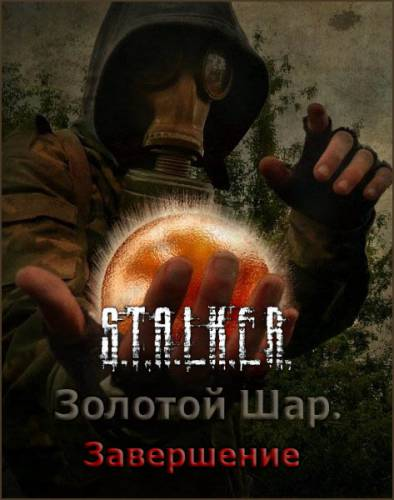 S.T.A.L.K.E.R.: Shadow of Chernobyl - Золотой Шар. Завершение (2017/RUS/RePack by Brat904)