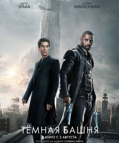 Тёмная башня / The Dark Tower (2017/BDRip/720p/1080p/HDRip)