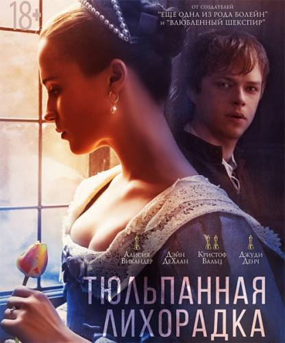 Тюльпанная лихорадка / Tulip Fever (2017/BDRip/720p/1080p/HDRip)
