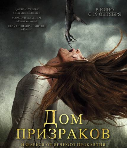 Дом призраков / Ghost House (2017) WEB-DL/720p/1080p/WEB-DLRip