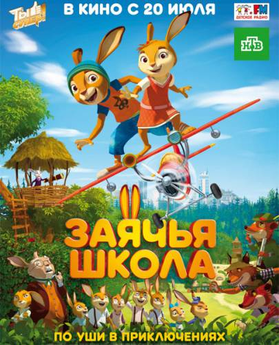 Заячья школа / Rabbit school (2017) WEB-DL/720p/1080p/WEB-DLRip
