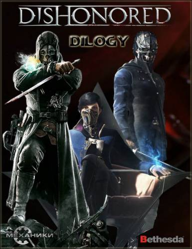 Dishonored Dilogy (2012-2017/RUS/ENG/RePack by R.G. Механики)