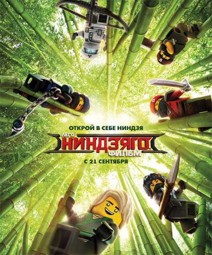 ЛЕГО Ниндзяго Фильм / The LEGO Ninjago Movie (2017/WEBRip)