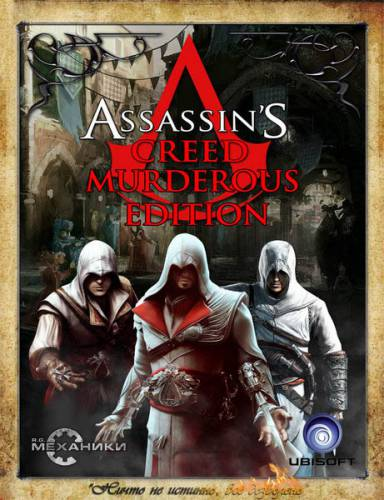 Assassin's Creed Murderous Edition (2008-2017/RUS/ENG/RiP/RePack by R.G. Механики)