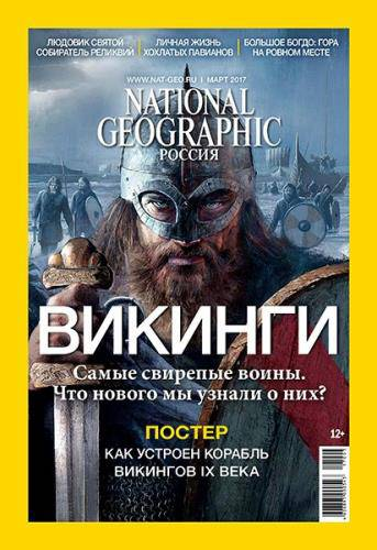 National Geographic №3 (март 2017) Россия