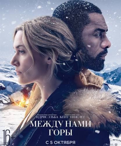 Между нами горы / The Mountain Between Us (2017/BDRip/720p/1080p/HDRip)