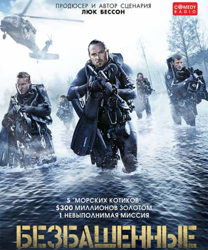 Безбашенные / Renegades (2017/WEB-DL/720p/1080p/WEB-DLRip)