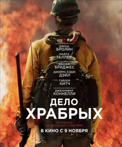Дело храбрых / Only the Brave (2017/BDRip/720p/1080p/HDRip)