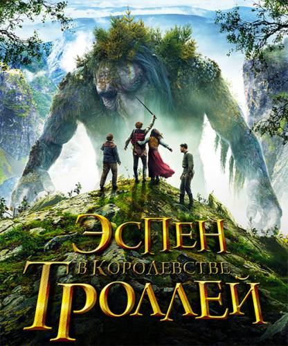 Эспен в королевстве троллей / The Ash Lad: In the Hall of the Mountain King (2017/BDRip/720p/1080p/HDRip)