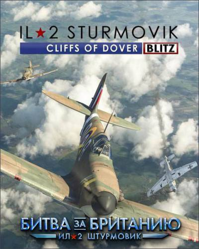 IL-2 Sturmovik: Cliffs of Dover - Blitz Edition (2017/RUS/ENG/RePack by xatab)