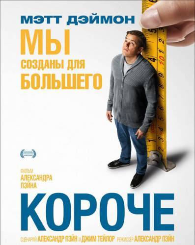 Короче / Downsizing (2017/BDRip/720p/1080p/HDRip)