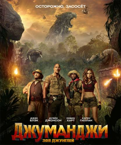 Джуманджи: Зов джунглей / Jumanji: Welcome to the Jungle (2017/BDRip/720p/1080p/HDRip)