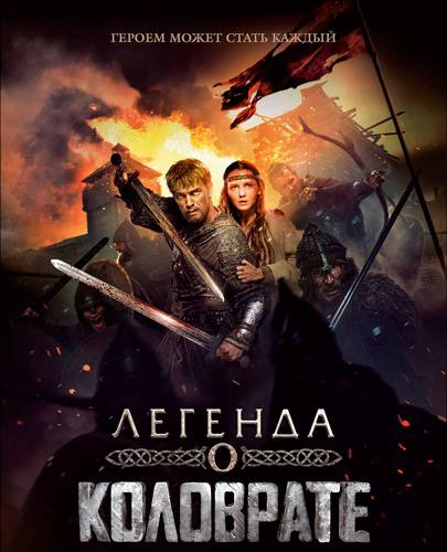 Легенда о Коловрате (2017/WEB-DL/1080p/720p/WEB-DLRip)
