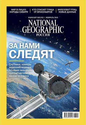National Geographic №2 (февраль 2018) Россия