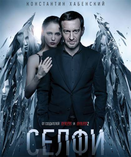 Селфи (2017/WEB-DL/720p/1080p/WEB-DLRip)