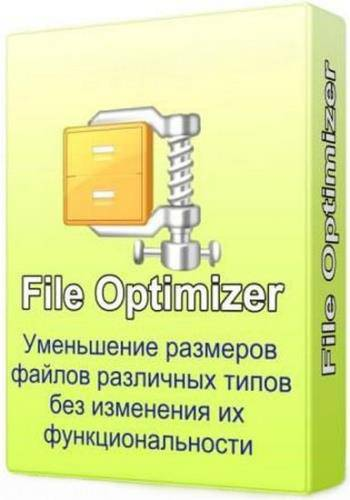 FileOptimizer 12.6.0.2252 RePack/Portable by elchupacabra