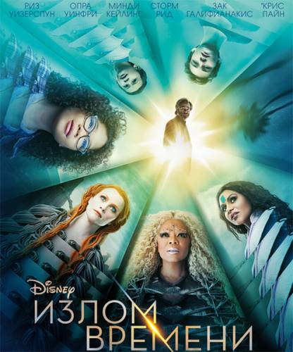 Излом времени / A Wrinkle in Time (2018/BDRip/720p/1080p/HDRip)