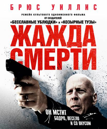 Жажда смерти / Death Wish (2018/BDRip/720p/1080p/HDRip)