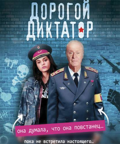 Дорогой диктатор / Dear Dictator (2018/BDRip/720p/1080p/HDRip)