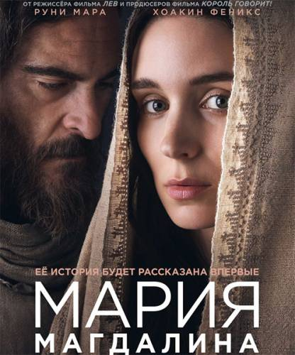 Мария Магдалина / Mary Magdalene (2018/BDRip/720p/1080p/HDRip)