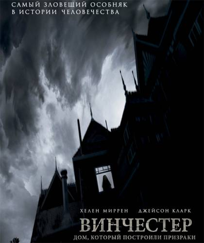 Винчестер. Дом, который построили призраки / Winchester: The House that Ghosts Built (2018/BDRip/720p/1080p/HDRip)
