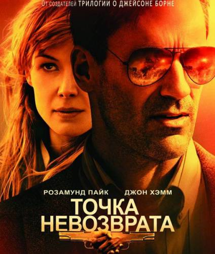 Точка невозврата / Beirut / High Wire Act (2018/BDRip/720p/HDRip)