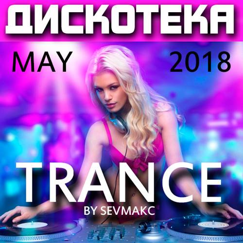 Дискотека Trance Top 100 May 2018 (2018)