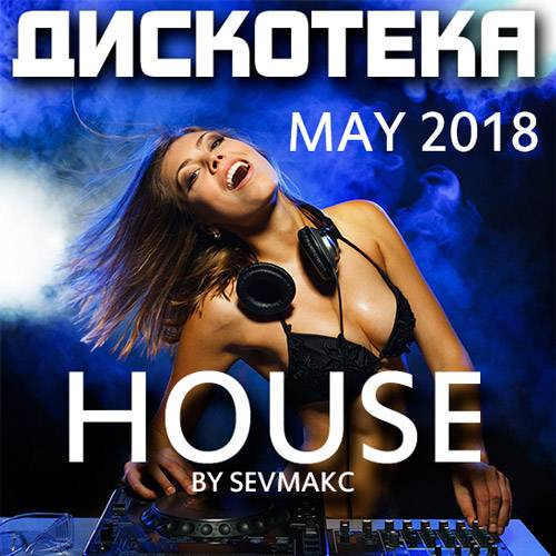 Дискотека House Top 100 May 2018 (2018)