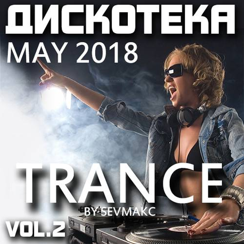 Дискотека Trance May Top 100. 2018 Vol.2 (2018)