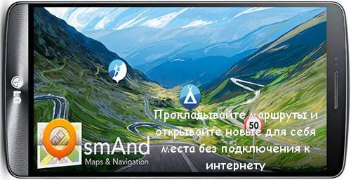 OsmAnd Plus Maps & Navigation 3.7.0 [Android]