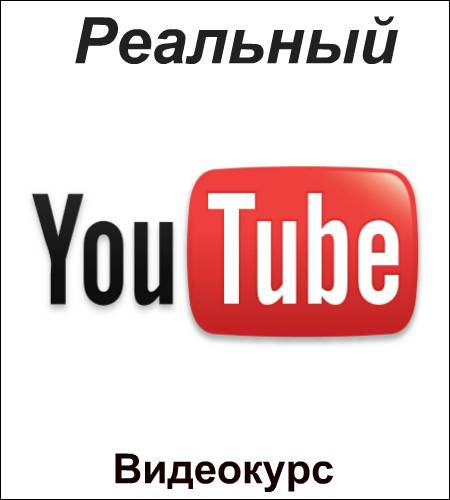 БМ: Реальный YouTube (2018/PCRec/Rus)