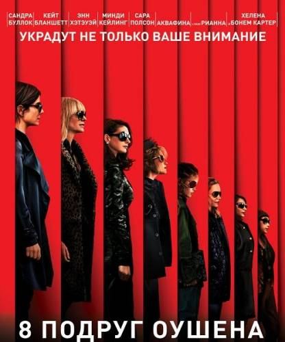 8 подруг Оушена / Ocean's Eight (2018/TS)