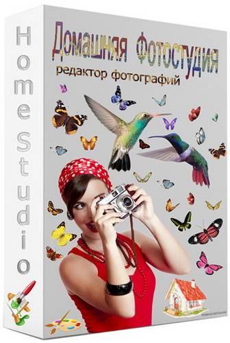 Домашняя Фотостудия 12.0 RePack/Portable by elchupacabra