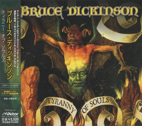 Bruce Dickinson - Tyranny Of Souls (Japanese Edition) (2005)