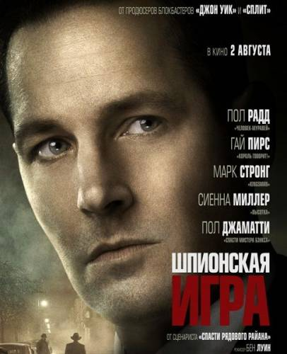 Шпионская игра / The Catcher Was a Spy (2018/WEB-DL/720p/1080p/WEB-DLRip)