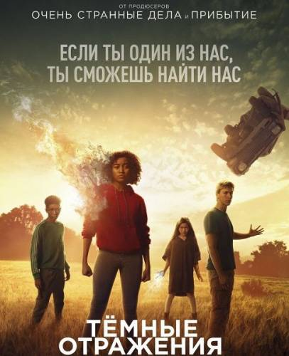 Тёмные отражения / The Darkest Minds (2018/BDRip/720p/1080p/HDRip)