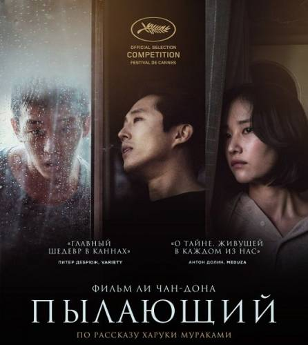 Пылающий / Burning (2018/WEB-DL/1080p/WEB-DLRip)