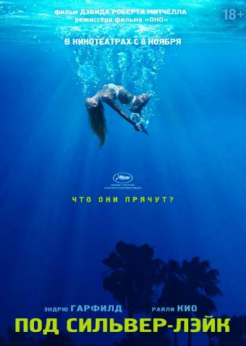 Под Сильвер-Лэйк / Under the Silver Lake (2018/BDRip/720p/1080p/HDRip)