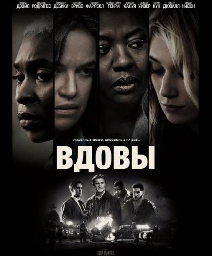 Вдовы / Widows (2018/BDRip/720p/1080p/HDRip)