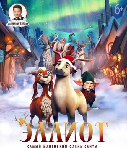 Эллиот / Elliot the Littlest Reindeer (2018/TS)