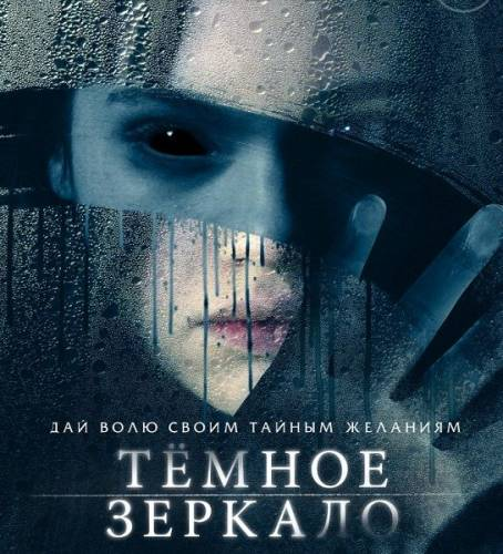 Тёмное зеркало / Look Away (2018/WEB-DL/720p/1080p/WEB-DLRip)