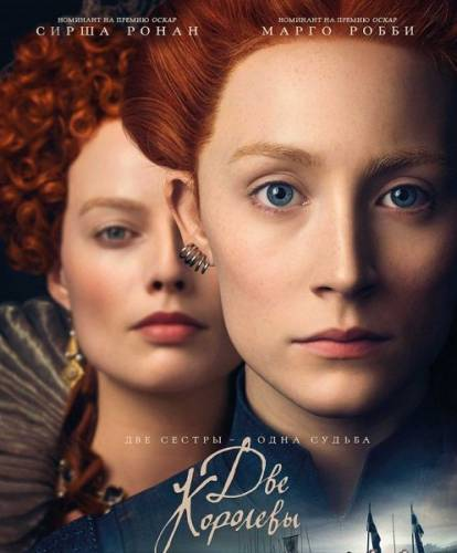 Две королевы / Mary Queen of Scots (2018/BDRip/720p/1080p/HDRip)