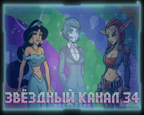 Звёздный Канал 34 v.4.03 (2017/PC/RUS) + Android