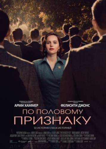 По половому признаку / On the Basis of Sex (2018/WEB-DL/720p/WEB-DLRip)