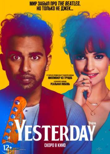 Yesterday /Yesterday (2019/TS)