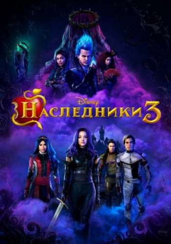 Наследники 3 / Descendants 3 (2019/WEB-DLRip)