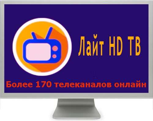 Лайт HD TV 1.8.6 [Android]