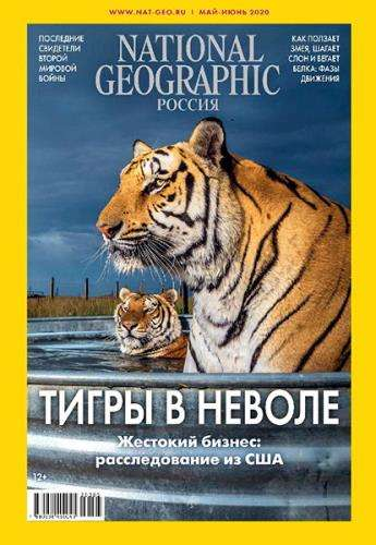 National Geographic №5-6 2020 Россия