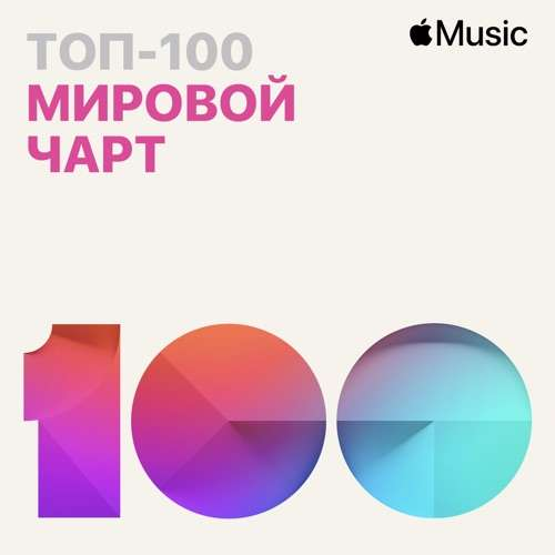 Apple Music Мировой чарт Топ-100 22.02.2021 (2021)