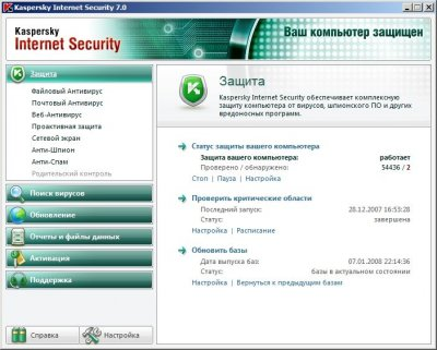 Kaspersky Anti Virus / Internet Security 7.0.0.125